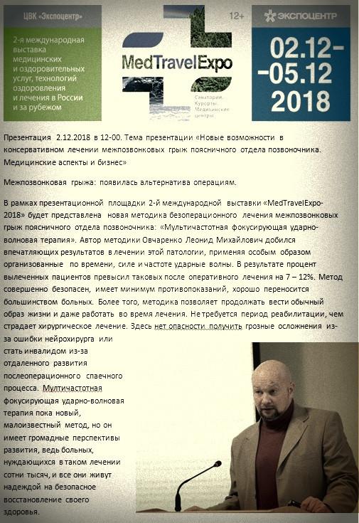 Выставка MedTravelExpo 2018