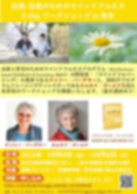 1004 ナンシーワークショップ[2060].jpg