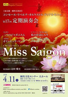 コンセール・リベルテ 第17回定期演奏会 吹奏楽 ミスサイゴン 三つのジャポニスム
