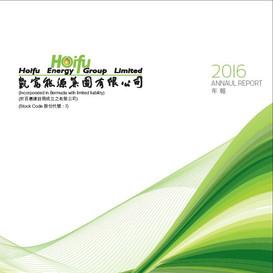 2016 Announcement & Annual Report