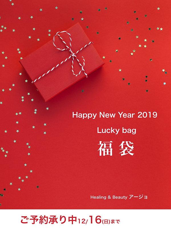 2018年 福袋 PA-実行 Eメールよう(ドラッグされました)-1.jpg