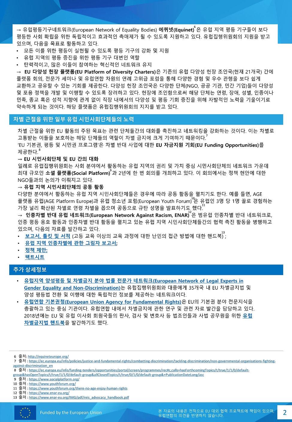 2 non-discrimination KR.jpg