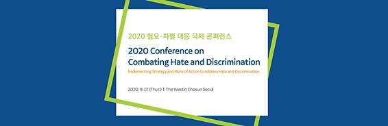 20201006[CSO] 뉴스레터 이미지_ 국제 콘퍼런스.png
