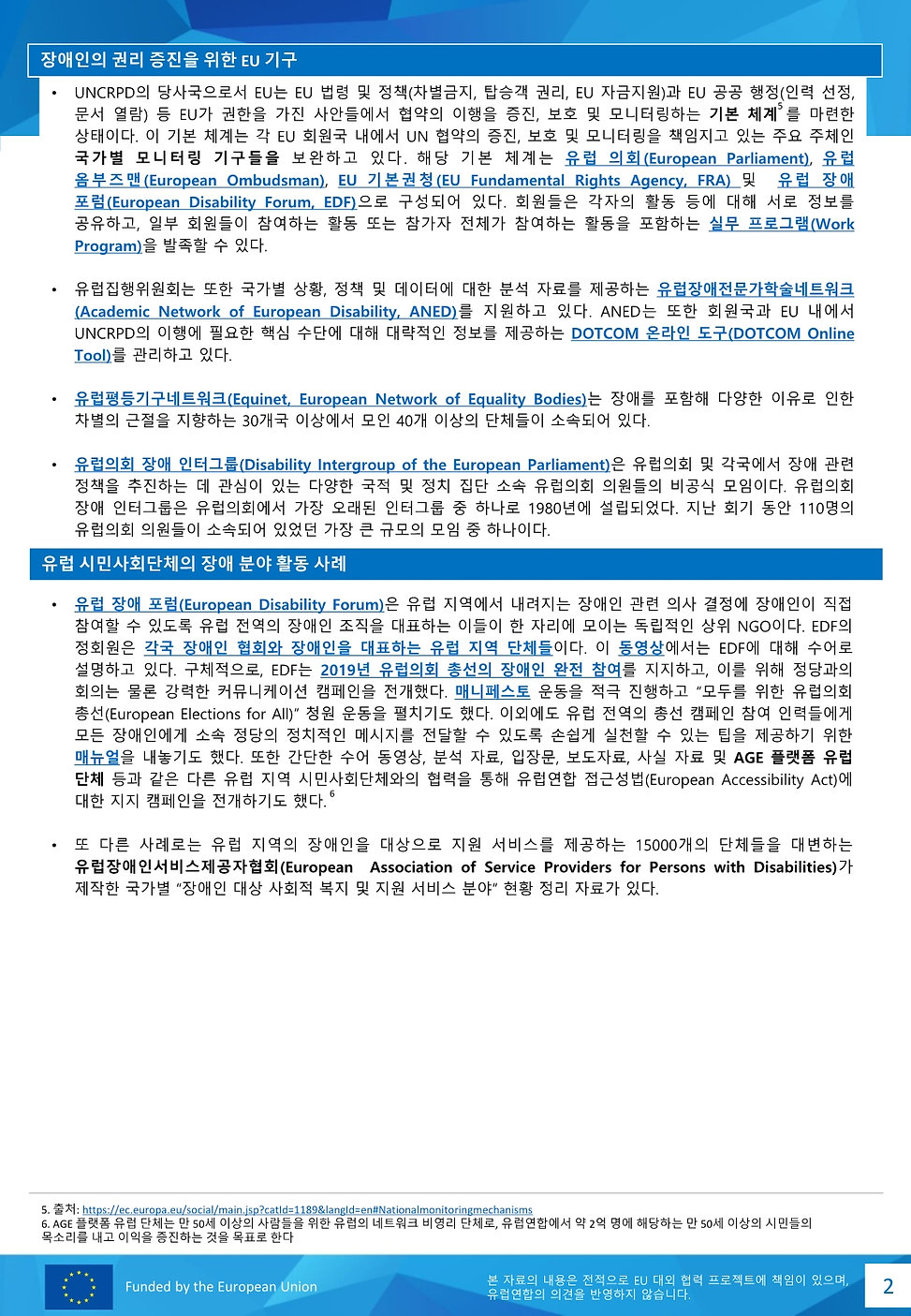 2 Disability_kor.pdf.jpg