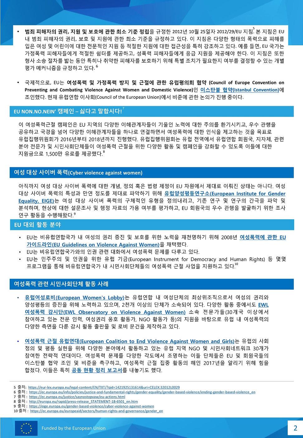 5. Violence against women_kor 2.jpg