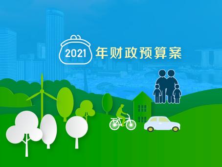 五大重点 速阅2021年财政预算案