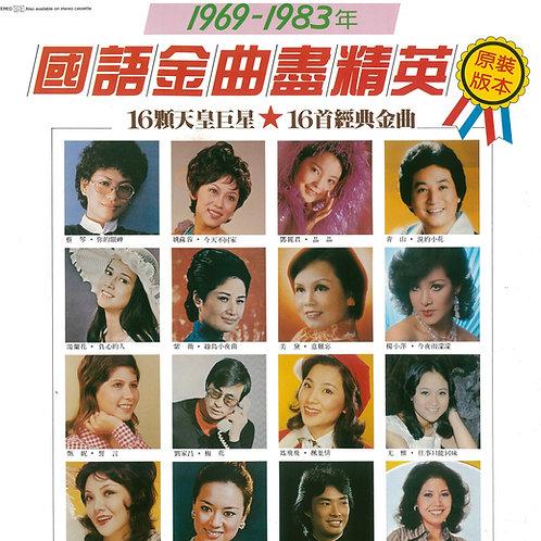 1969-1983 年 國語金曲盡精英