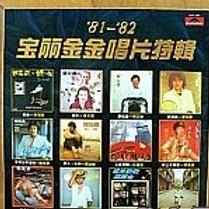 81-82寶麗金金唱片特輯
