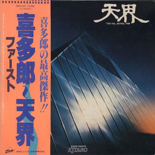 喜多郎Kitaro– 天界 ( Ten Kai ,, Astral Trip )