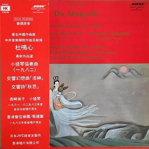 Du Ming-xin – Violin Concerto / The Goddess Of River Luo / Autumn Thoughts