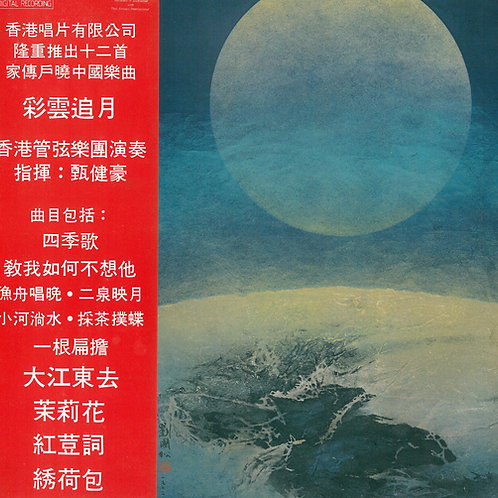 Colourful Clouds 彩雲追月- Popular Chinese Classics