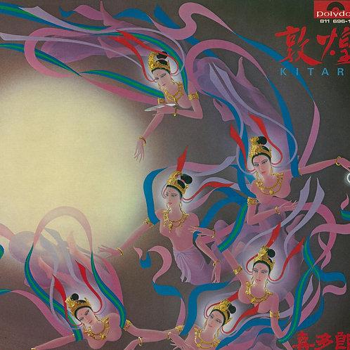 喜多郎Kitaro--敦煌