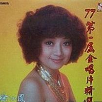 徐小鳳   77' 第一屆金唱片精選