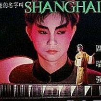 區瑞強  她的名字叫SHANGHAI (黑色碟)
