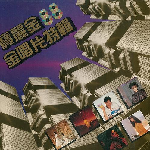 寶麗金88金唱片特輯