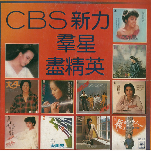 CBS新力群星盡精英