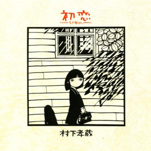 村下孝蔵 – 初恋〜浅き夢みし〜