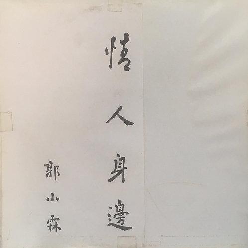 郭小霖-情人身邊 白版