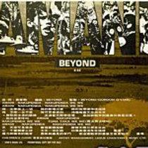 Beyond Amani 45rpm