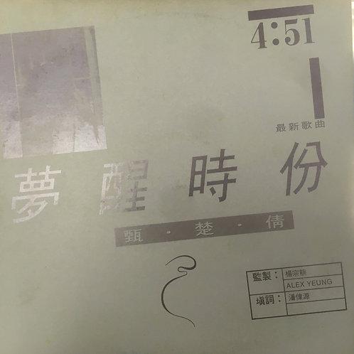 甄楚倩 夢醒時份 白版 45RPM