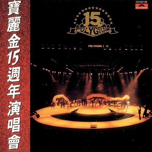 寶麗金15週年演唱會 (2LP)