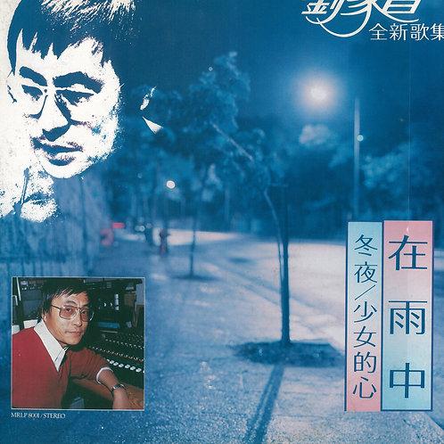 劉家昌全新歌集 (國語)