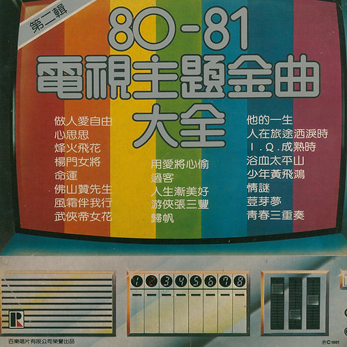 80-81電視主題金曲大全 第二輯