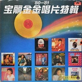 80-81寶麗金金唱片