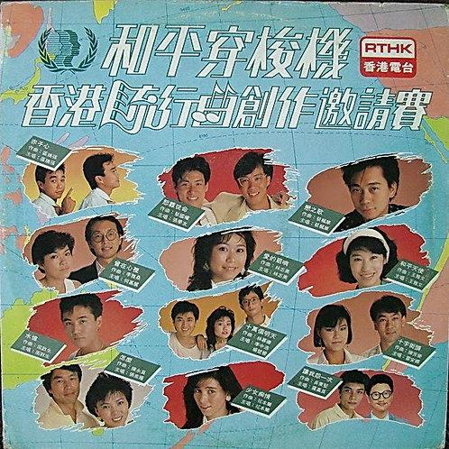 和平穿梭機 香港流行曲創作邀請賽(簽名版)(未開封)