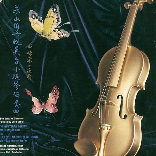 西崎崇子 梁祝小提琴協奏曲(透明)