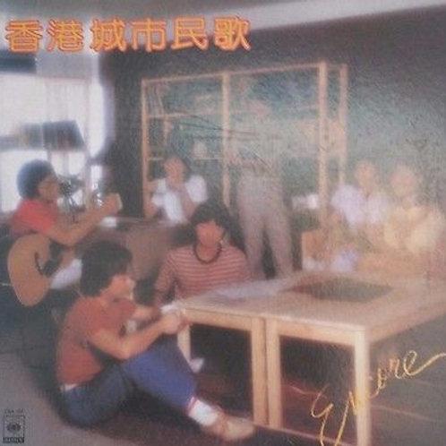 香港城市民歌
