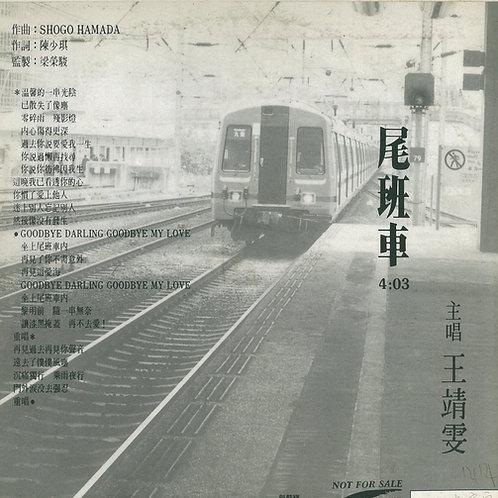 王靖雯 尾班車 白版