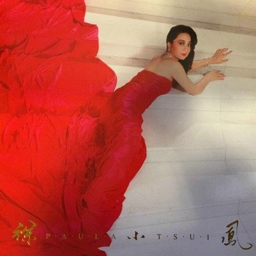 徐小鳳  全新歌集第三集-風裡的呼喚