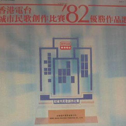 香港電台城市民歌創作比賽