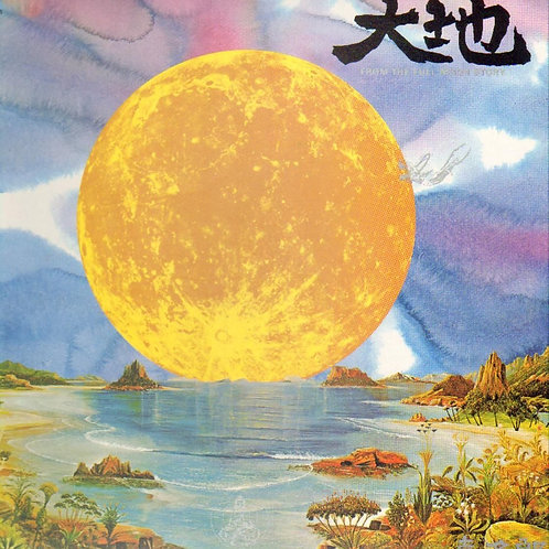 喜多郎Kitaro– 大地 Daichi (From The Full Moon Story)