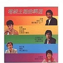 男子漢 電視主題曲精選