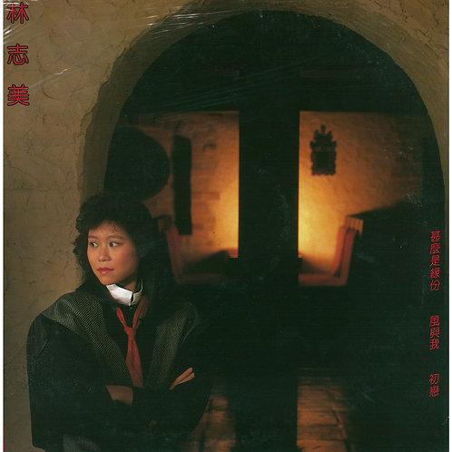 林志美  甚麼是緣份 (1984版全新未開封)