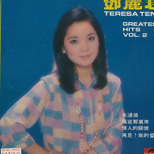鄧麗君  Greatest Hits Vol.2