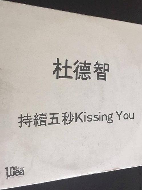 杜德智 持續五秒KISSING YOU 白版