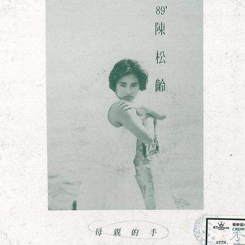89' 陳松齡 45RPM (白版)