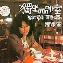 陳潔靈  獨坐咖啡室