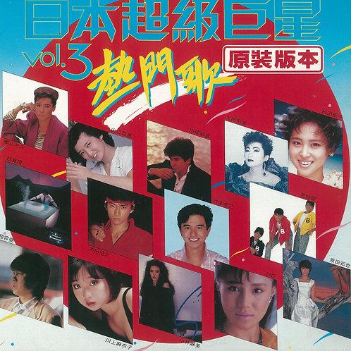 日本超級巨星熱門歌Vol.3