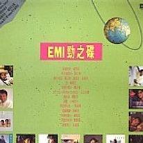 EMI 勁之碟