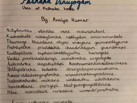 Pathaka Viniyogam