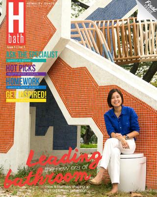 H_bath_Issue1_Vol1_23102014_Page_01.jpg