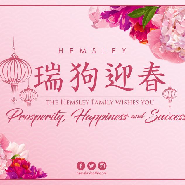 2018 Hemsley Chinese New Year 2018 - E-C