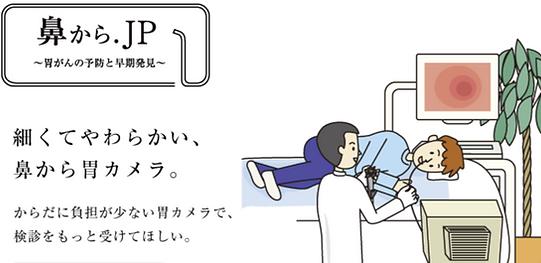 経鼻内視鏡_edited.png
