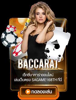 game-baccarat.png