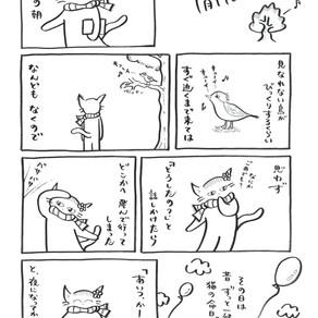 リアル日記<1月19日(火)>