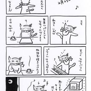 リアル日記<2月23日(火)>